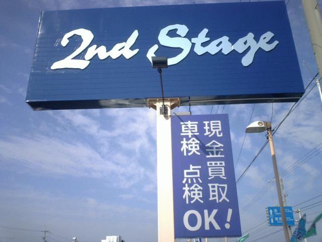 (有)セカンドステージ