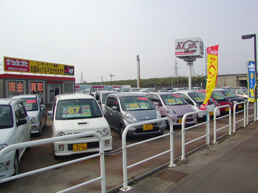 KGKオートショップ 川崎自動車工業(有)