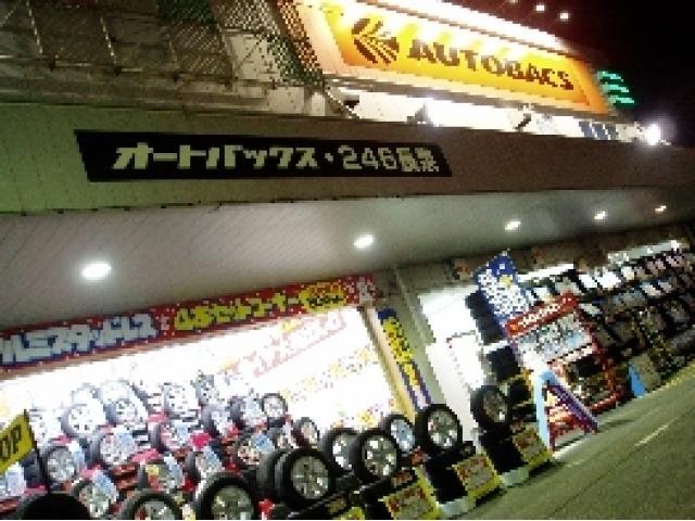 オートバックスカーズ 246長泉店