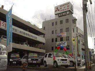 鹿児島三菱自動車販売 クリーンカー鹿児島