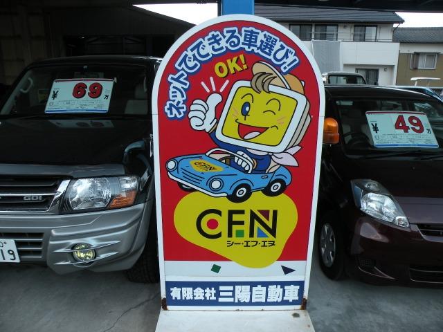 (有)三陽自動車