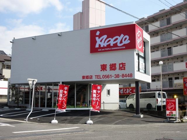 アップル東郷店
