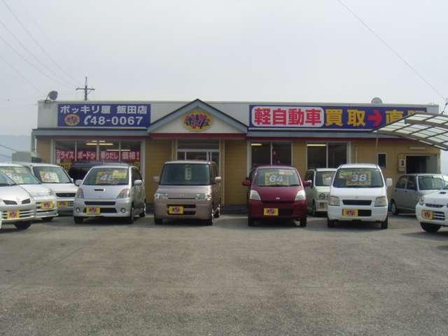 ポッキリ屋飯田店