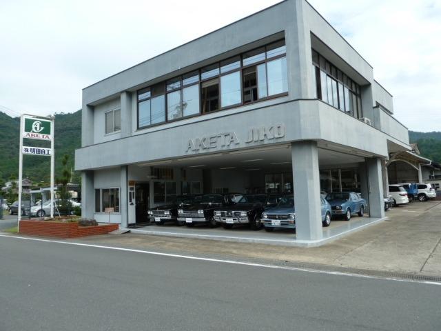 (株)明田自動車工業