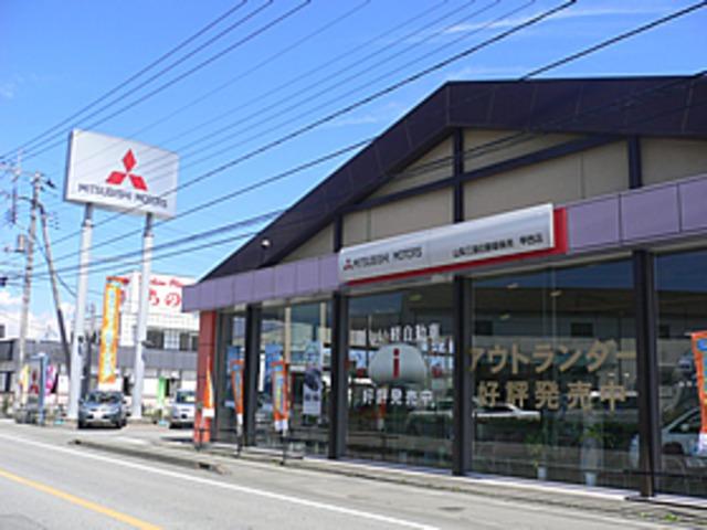 関東三菱自動車販売(株)甲西店