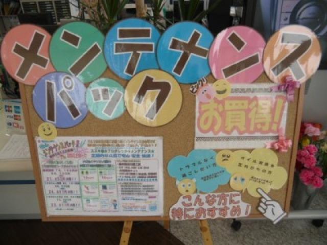 (株)スズキ自販松山 U's STATION松山西
