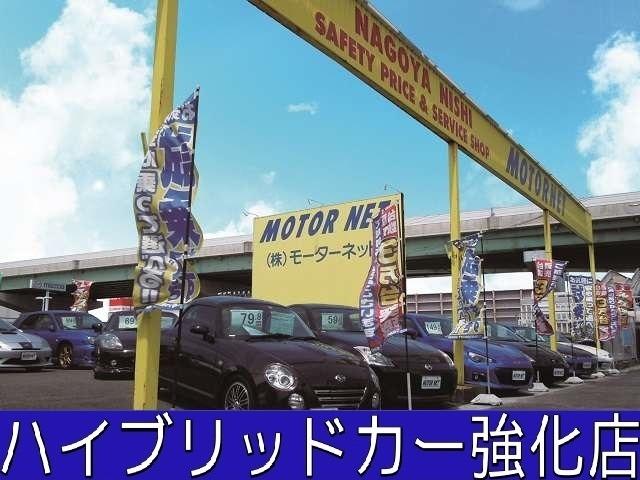モーターネット 名古屋西店