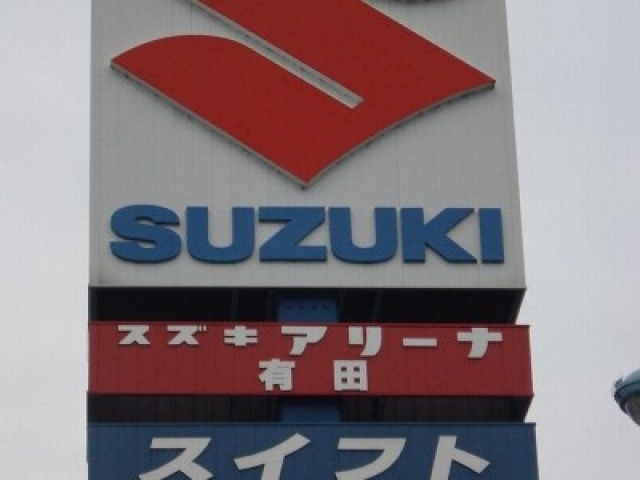 (株)スズキ自販和歌山 U's STATION有田